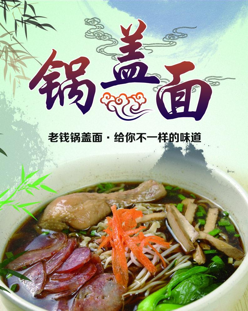 锅盖面的美味,您可以去镇江市大大小小的锅盖面馆看一下,特别是早晨,可以说真是人满为患、一面难求,镇江的市民无论是年近花甲的老人、还是牙牙学语的小孩都是最熟悉的美味珍馐;有些外地食客称赞到吃了镇江锅盖面,天下面条无滋味。 但多少年来,锅盖面的经营却一直处于路边小吃的阶段,简陋的环境和随意化的服务严重制约了锅盖面的发展壮大。究其原因,首先是镇江锅盖面馆老板大多为个人出身,虽然面条手艺精湛,但没有公司化合作等模式,镇江绝大多数面条店的老板却没有这个意识或没有这个能力。以至于镇江锅盖面一直停留在小店
